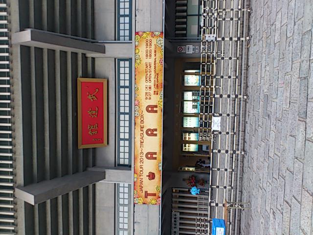 TREASURE BOX 武道館 現地レポ 1